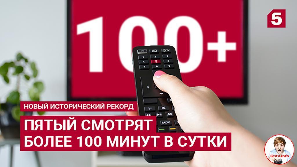 Рекорд: Пятый канал смотрят более 102 минуты в сутки
