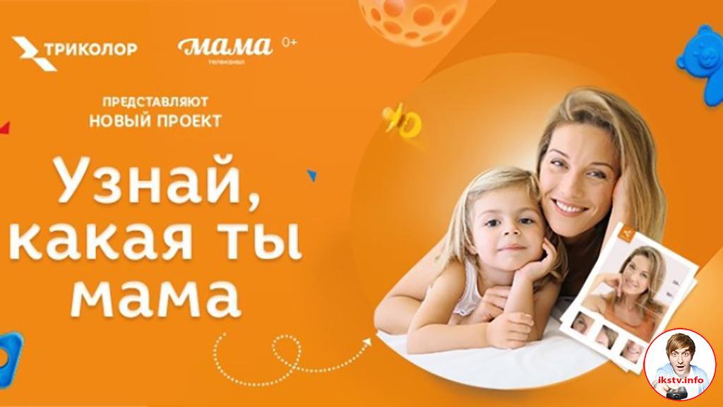 """""""Мама"""" и """"Триколор"""" предлагают матерям узнать свои качества"""