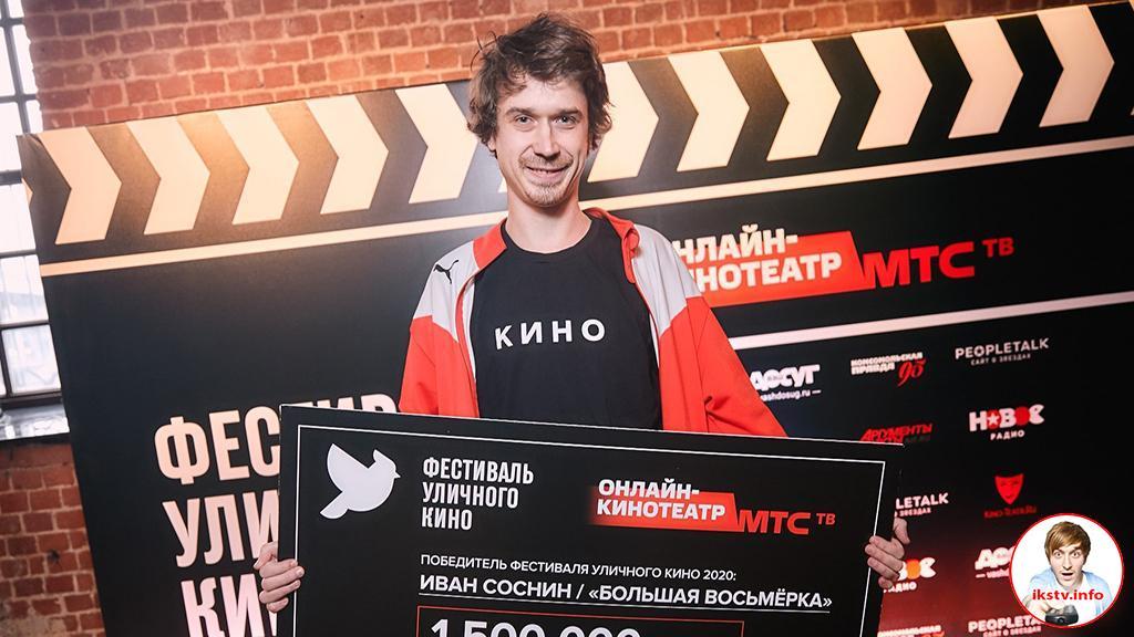 """МТС ТВ наградил режиссёра """"Большой восьмёрки"""""""