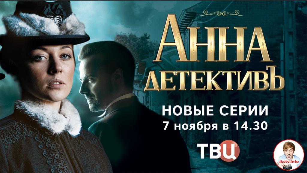 На «ТВ Центр» можно будет увидеть новый сезон детективного сериала про Анну