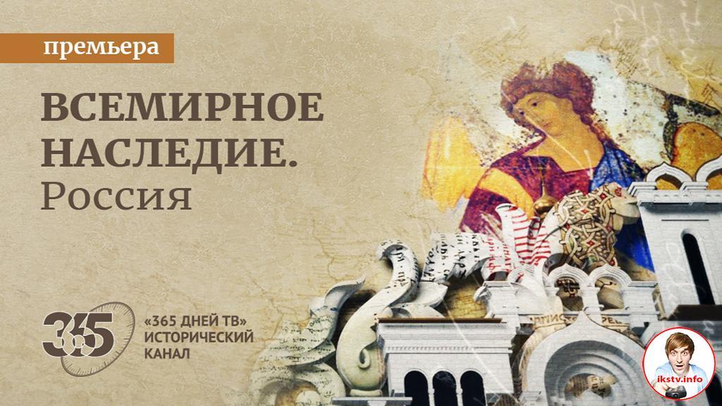 Выпущен новый документальный цикл «Всемирное наследие. Россия»