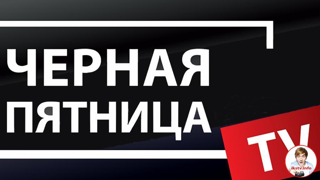 """ТВ-операторы и онлайн-кинотеатры """"окунулись"""" в """"чёрную пятницу"""" и зовут с собой"""