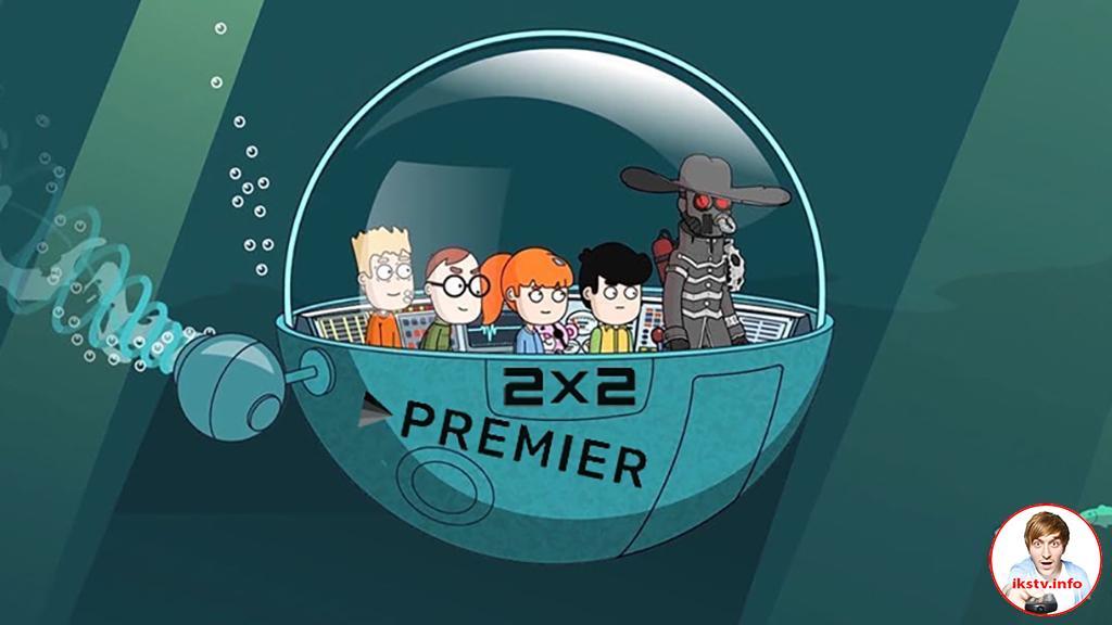 Premier и 2x2 планируют создать серьёзные мультфильмы