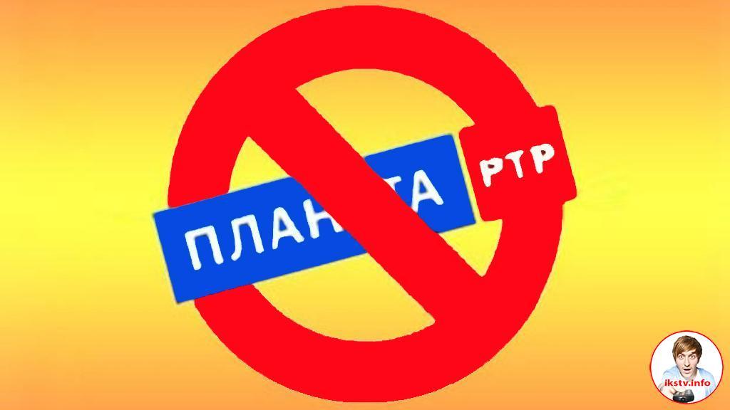 В Литве планируют закрыть «РТР-Планету»