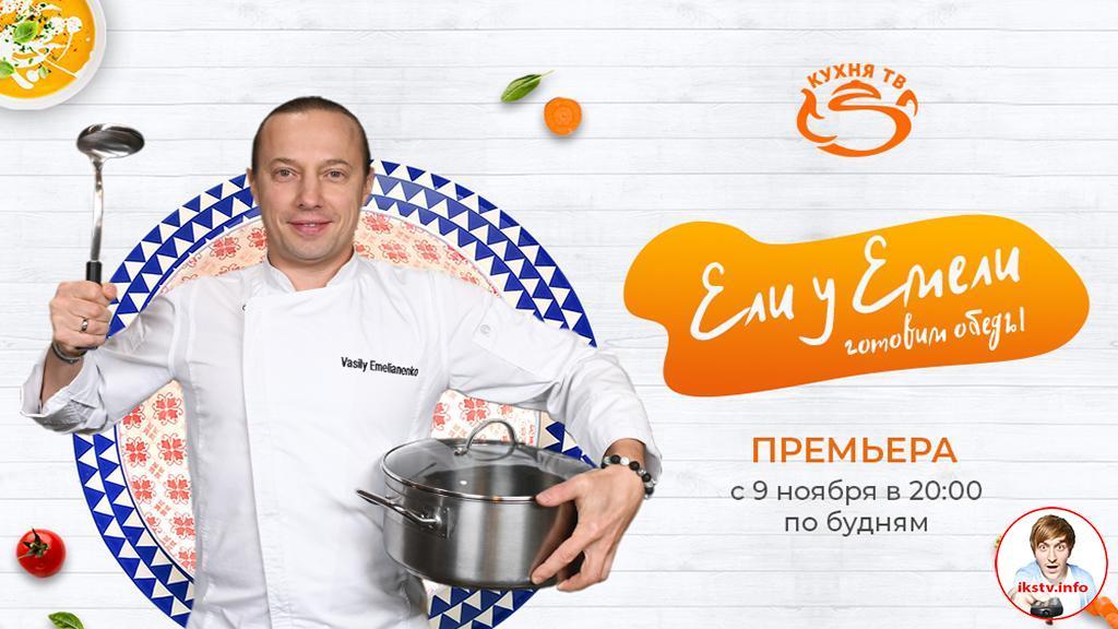 """""""Ели у Емели"""" покажут рецепты первых блюд"""