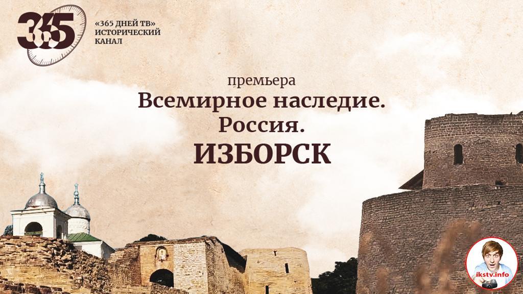 В эфире «365 дней ТВ» расскажут про особый природный заповедник на Словенских ключах