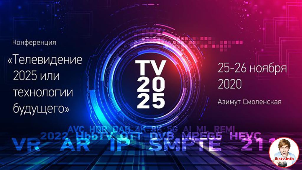 """Конференция """"Телевидение 2025"""" пройдёт сразу в двух форматах"""
