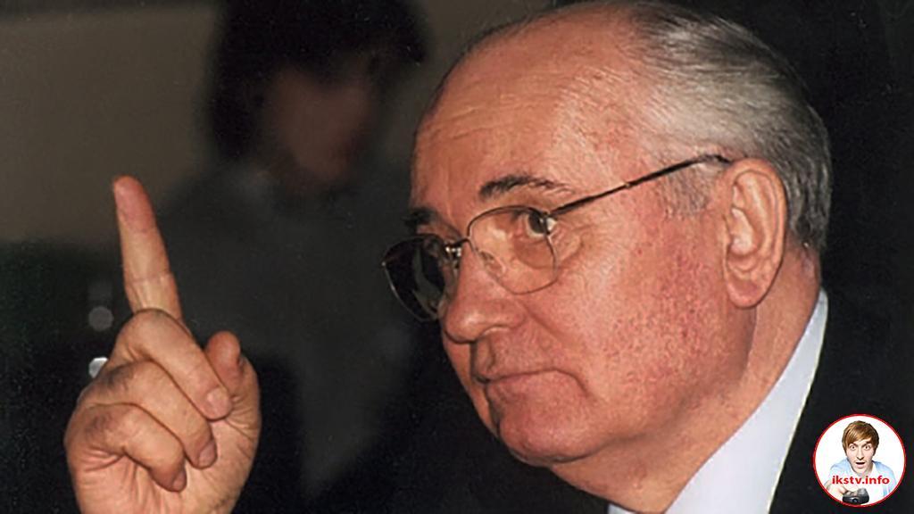Горбачёв обвинил в развале СССР американский сериал