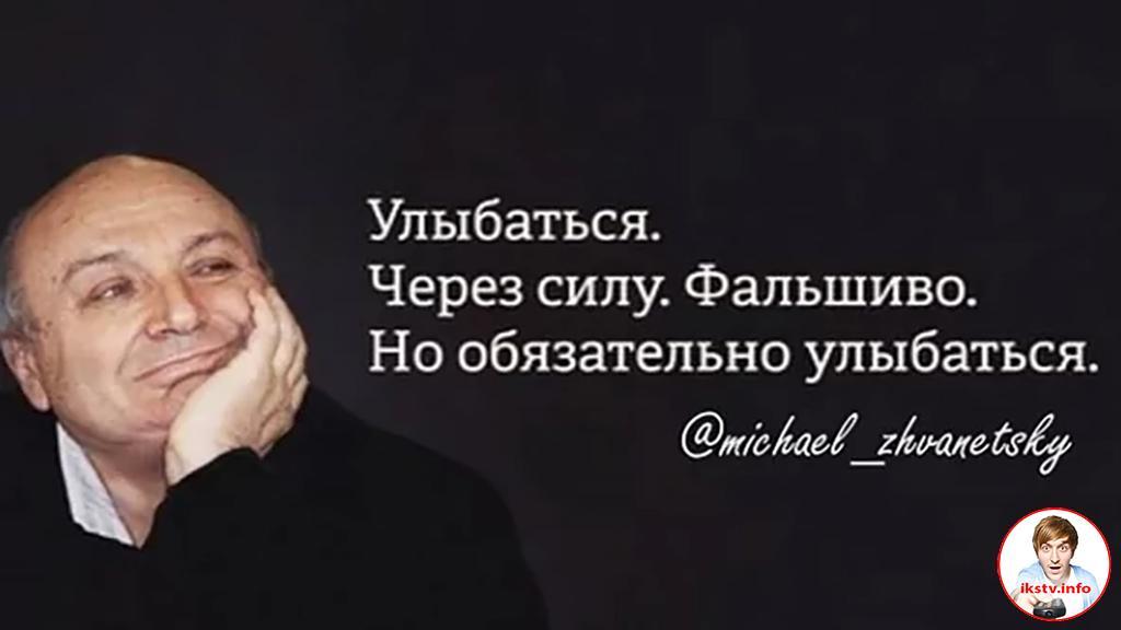Опубликовано завещание Жванецкого для всех людей