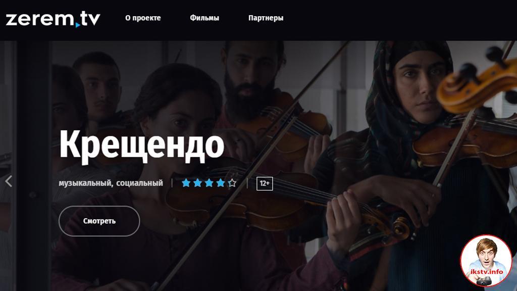В России станет доступен русскоязычный сервис еврейского кино