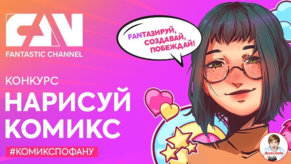 На канале FAN объявили конкурс художников