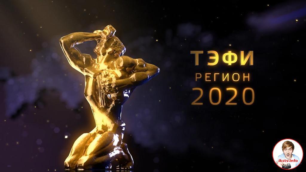 """Раскрыты полуфиналисты телевизионного конкурса """"ТЭФИ-Регион"""""""