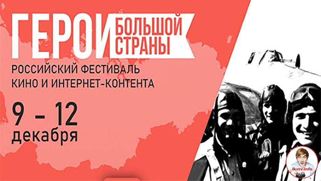 Анонсирован российский фестиваль кино и интернет-контента