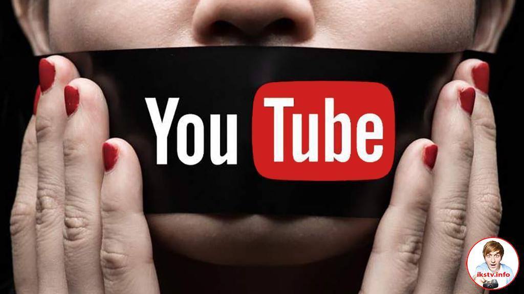 Роскомнадзор советует телеканалам отказываться от YouTube