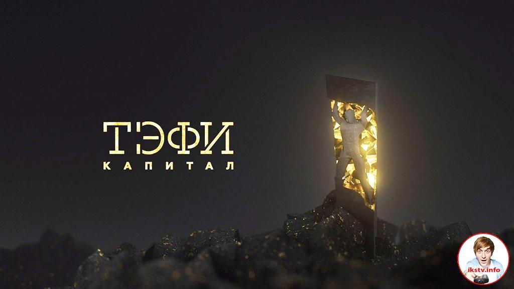 Названы финалисты телевизионной премии «ТЭФИ-Капитал»