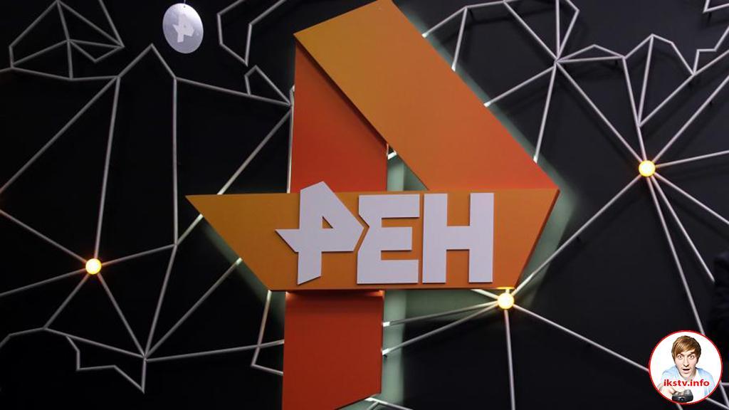 ОК в восторге от РЕН ТВ