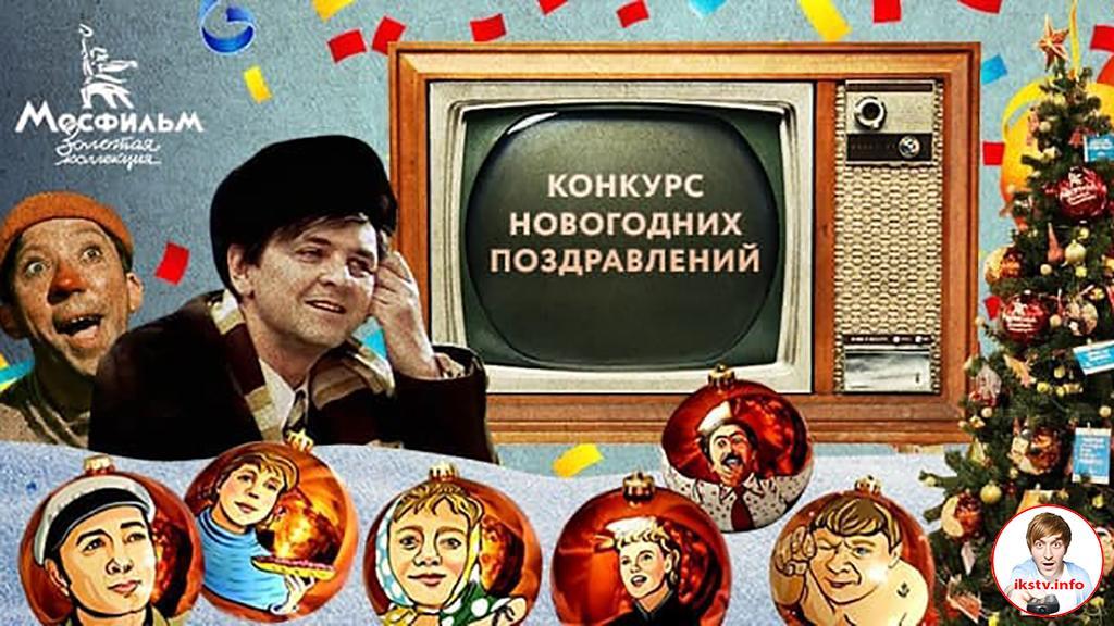 "На канале ""Мосфильм"" запустили новогодний конкурс"