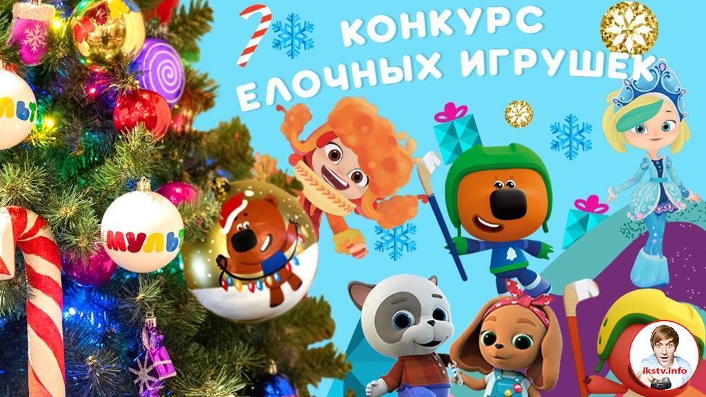 """Мульт"" объявил конкурс ёлочных игрушек"