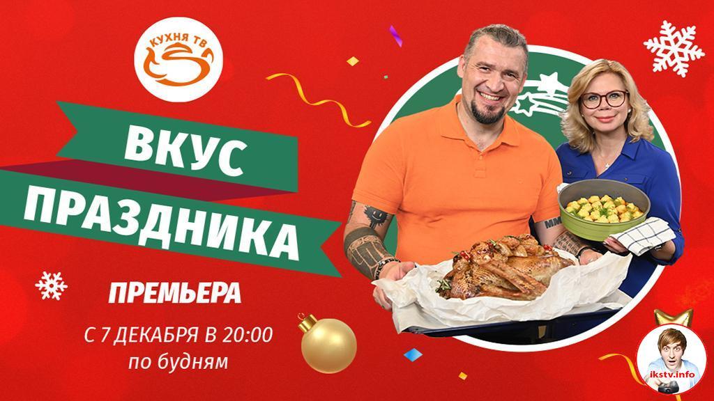 Кухня ТВ покажет цикл праздничных блюд