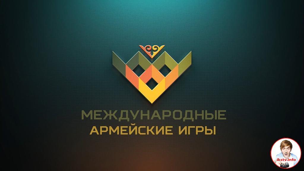 Армейские международные игры покажет только один российский канал