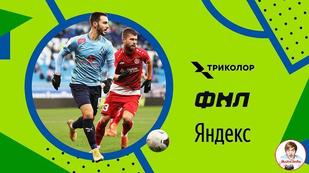 """""""Триколор"""" с """"Яндексом"""" будут транслировать соревнования ФНЛ"""