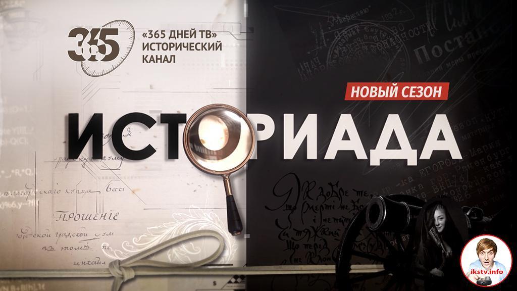 """На «365 дней ТВ» обновили """"Историаду"""""""