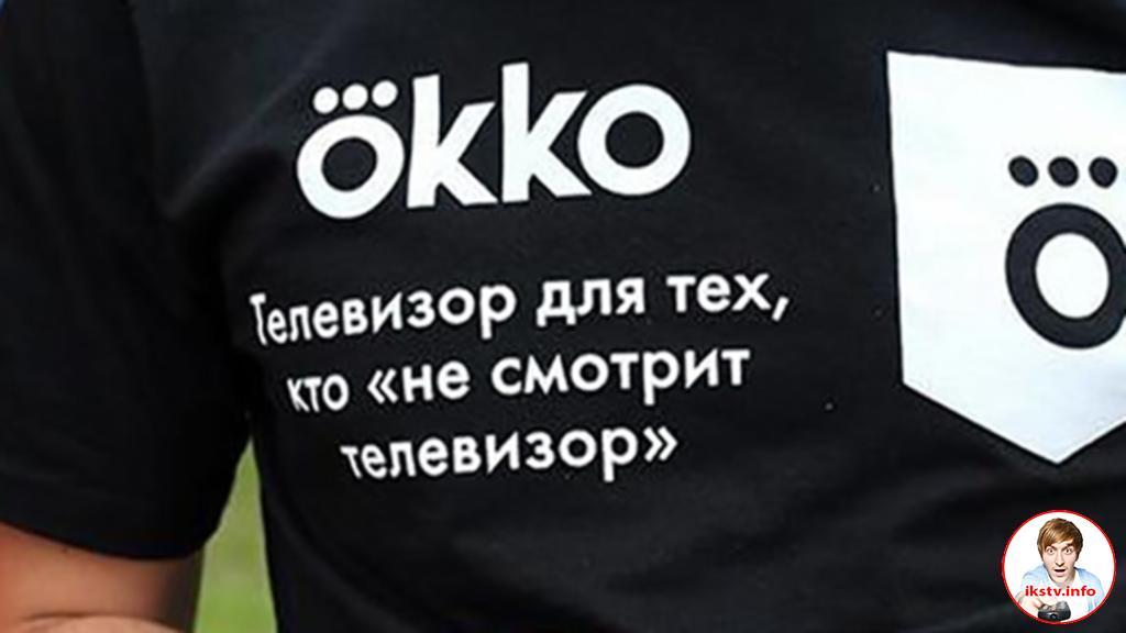 Kivi и Okko стали сотрудничать