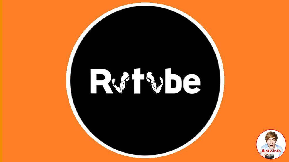 Rutube не разрешает размещать фейковые расследования