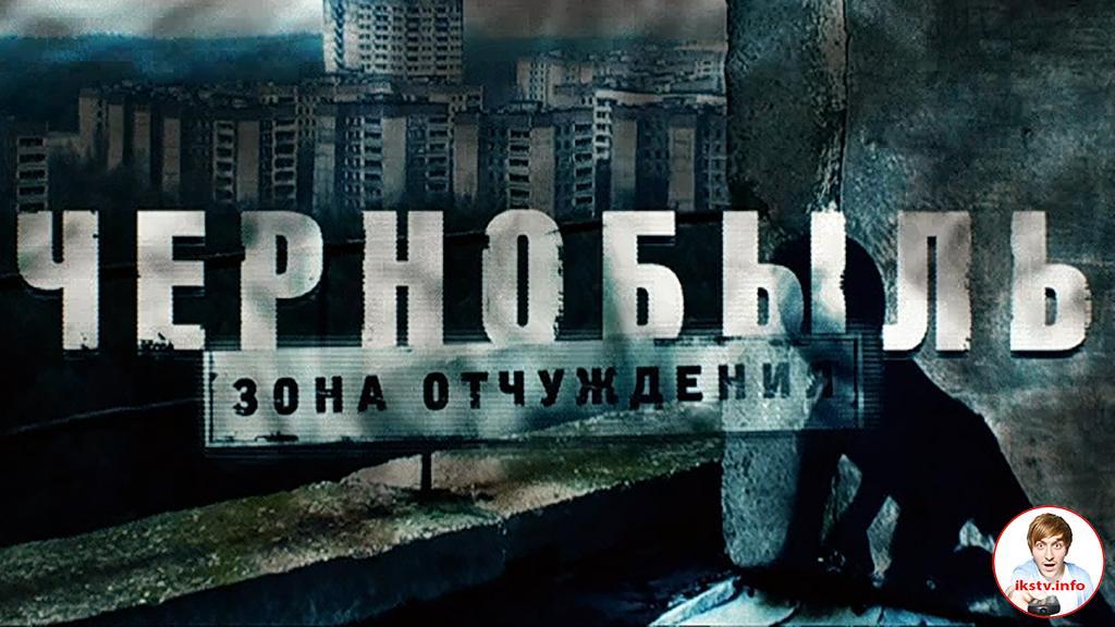 ТВ-3 организует спецпроект «Чернобыль: Зона отчуждения, 35/7»