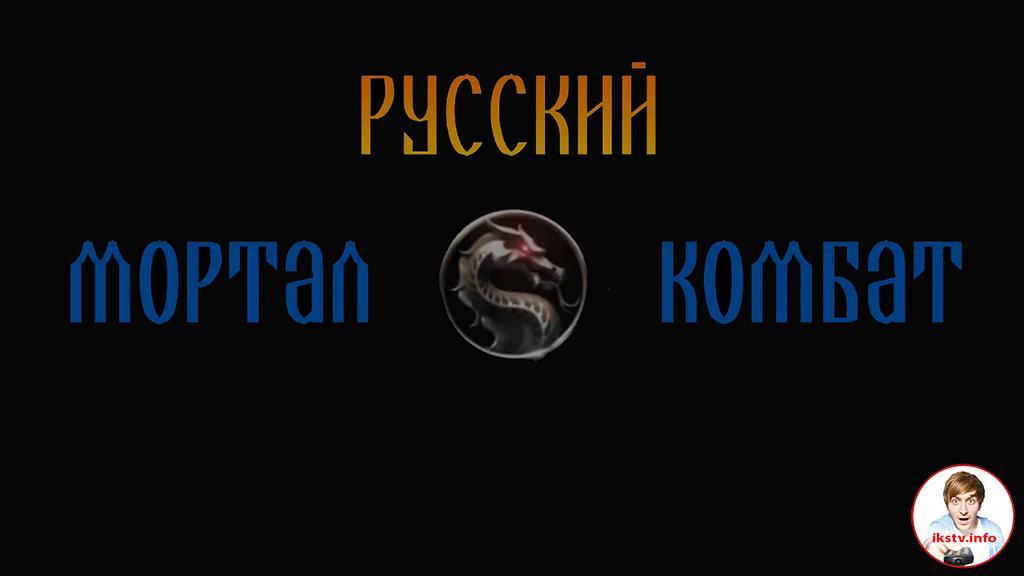 Из русских сказок создали трейлер Mortal Kombat