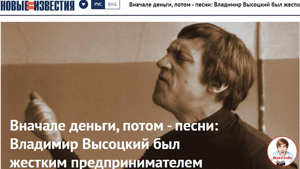 Либеральное СМИ оплевало память о Высоцком