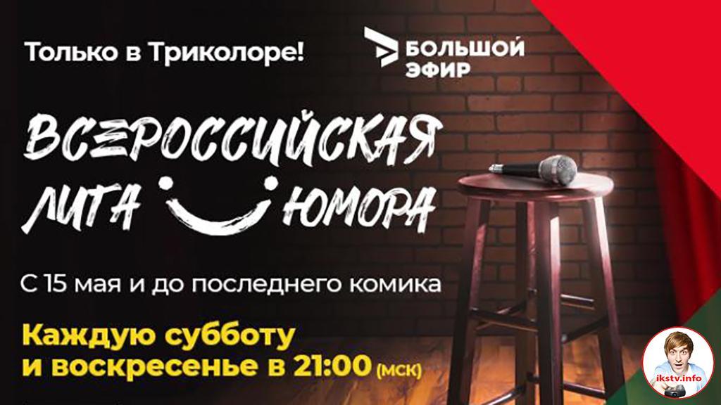 """На """"Триколоре"""" для комиков запустили акцию с денежным призом"""