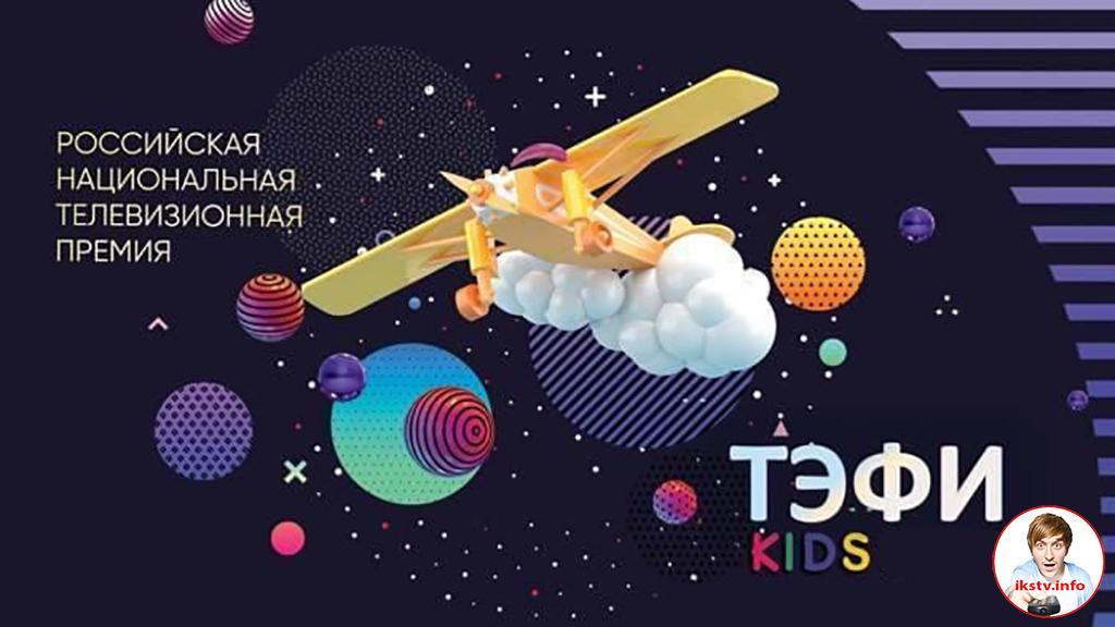 ТЭФИ-Kids 2021 начал приём заявок