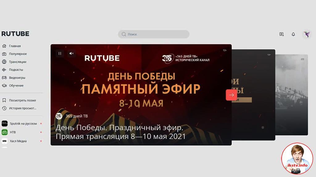Трансляции Rutube ко Дню Победы посмотрели 3 миллиона человек