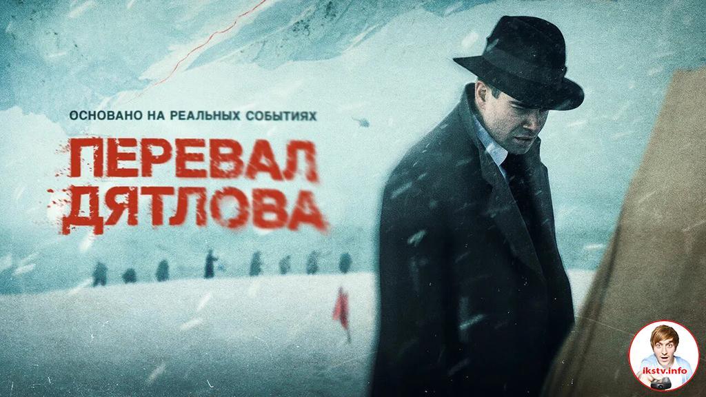 «Перевал Дятлова» впервые покажут на телевидении Германии и Австрии