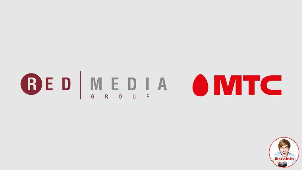МТС и «Ред Медиа» продлили соглашение по дистрибуции телеканалов