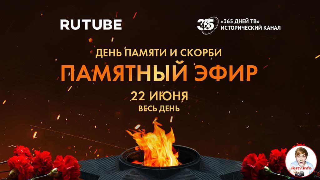 """Rutube и """"365 дней ТВ"""" проведут эфир в День памяти и скорби"""