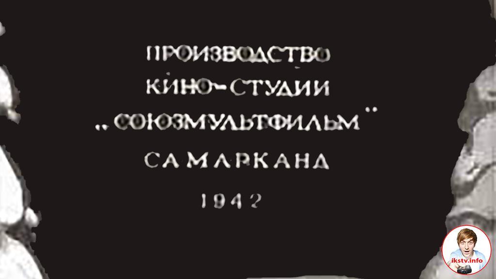 """Война не помешала """"Союзмультфильму"""" делать шедевры"""