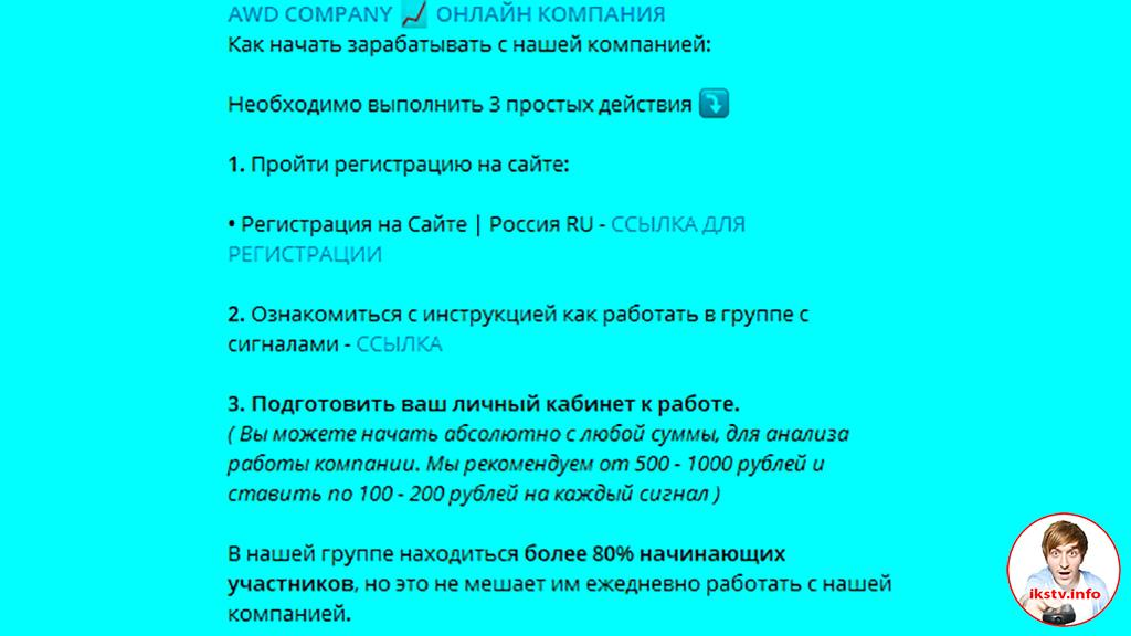 На ТВ рассказали о мошеннических схемах в Telegram