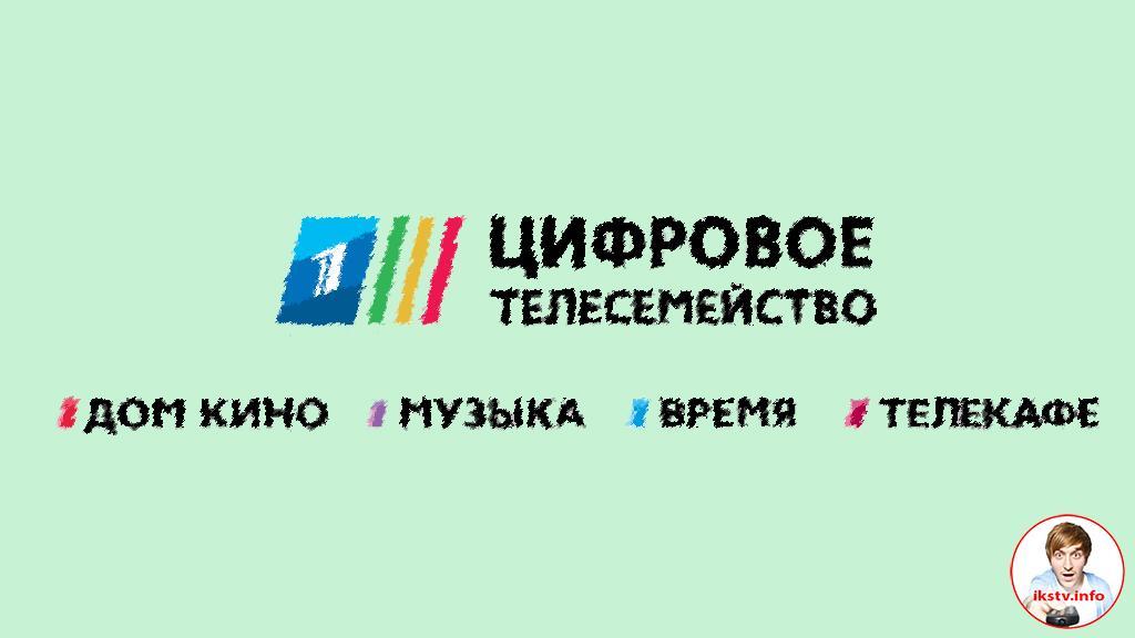 Каналы «Цифрового Телесемейства» будут и дальше транслироваться в Беларуси