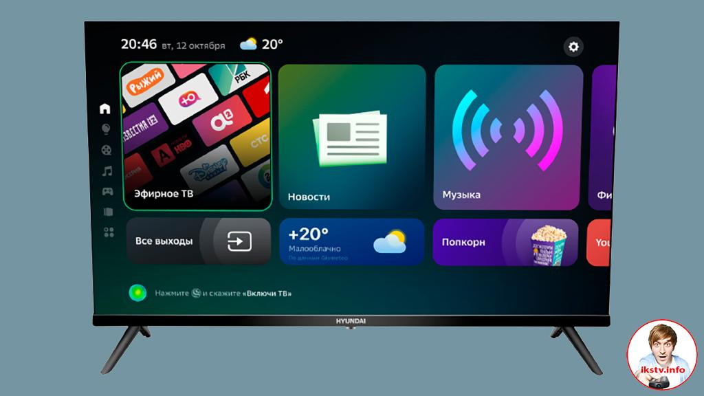 Телевизоры Hyundai получат новую ОС